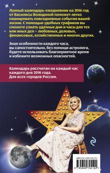 Обложка сзади Лунный календарь-ежедневник на 2016 год Василиса Володина