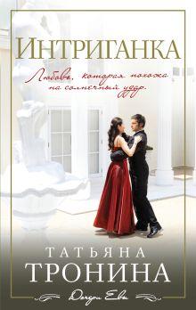 Тронина Т.М. - Интриганка обложка книги
