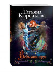 Корсакова Т. - Ведьмин круг обложка книги