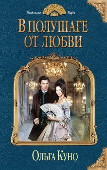 Обложка В полушаге от любви Ольга Куно