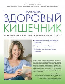 Юнгер А. - Программа Здоровый кишечник. Как здоровье организма зависит от пищеварения обложка книги