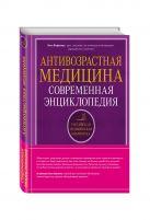Фефилова И.Б. - Антивозрастная медицина. Современная энциклопедия' обложка книги