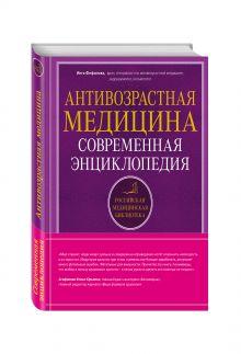 Фефилова И.Б. - Антивозрастная медицина. Современная энциклопедия обложка книги