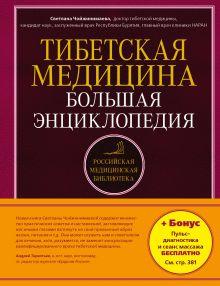 Чойжинимаева С.Г. - Тибетская медицина. Большая энциклопедия обложка книги