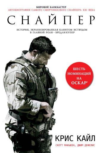 Снайпер. Автобиография самого смертоносного снайпера XXI века Кайл К., Макьюэн С., ДеФелис Дж.