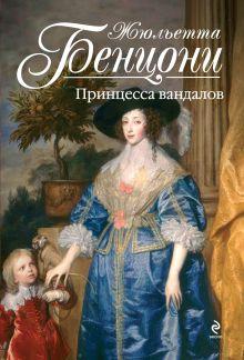 Бенцони Ж. - Принцесса вандалов обложка книги