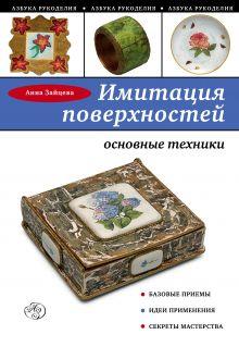 Зайцева А.А. - Имитация поверхностей: основные техники обложка книги