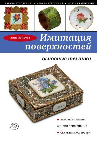 Имитация поверхностей: основные техники Зайцева А.А.