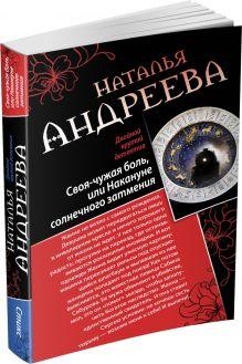 Андреева Н.В. - Своя-чужая боль, или Накануне солнечного затмения. Стикс обложка книги