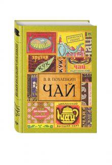 Похлебкин В.В. - Чай. Издание 2-е исправленное и дополненное обложка книги