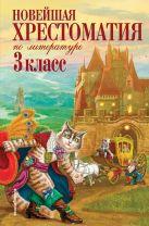 Новейшая хрестоматия по литературе. 3 класс. 6-е изд., испр. и перераб.