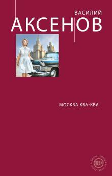 Обложка Москва Ква-Ква Василий Аксенов