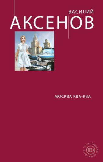 Москва Ква-Ква Аксенов В.П.