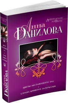 Данилова А.В. - Цветы абсолютного зла. Страна кривого зазеркалья обложка книги