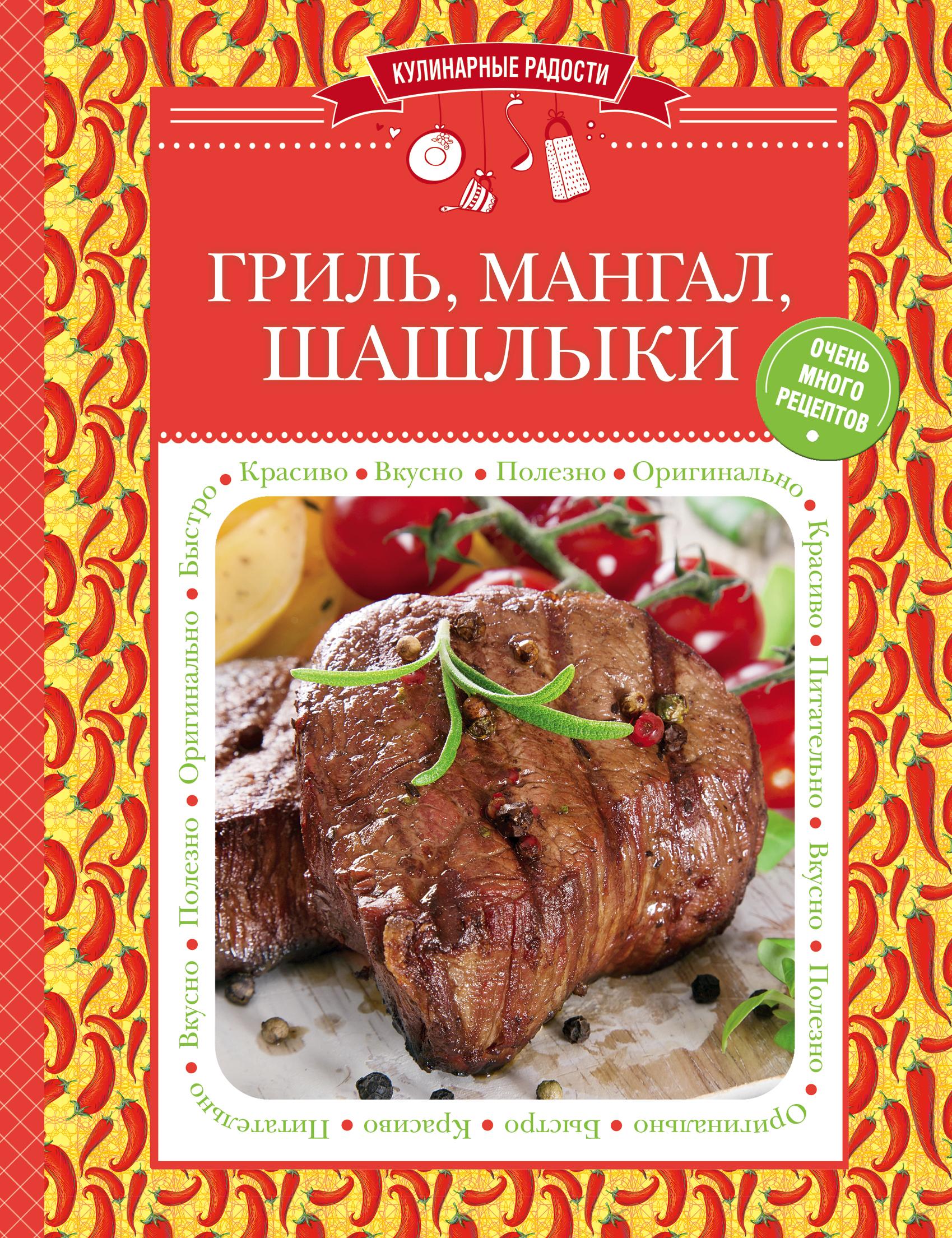 Гриль, мангал, шашлыки шашлыки гриль и другие блюда на огне