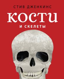 Дженкинс С. - Кости и скелеты обложка книги