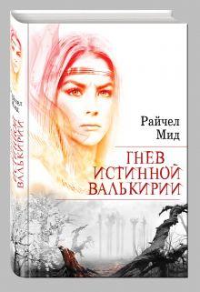 Мид Р. - Гнев истинной валькирии обложка книги