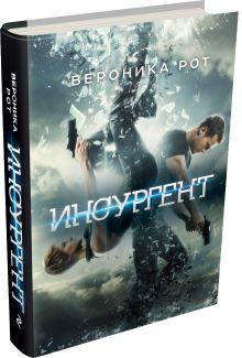 Рот В. - Инсургент обложка книги