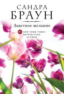 Браун С. - Заветное желание обложка книги