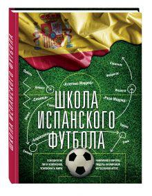 Кантареро К. - Школа испанского футбола обложка книги
