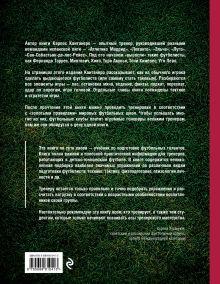 Обложка сзади Школа испанского футбола