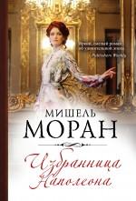 Моран М. - Избранница Наполеона обложка книги