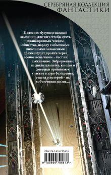 Обложка сзади Туннель в небе Роберт Хайнлайн