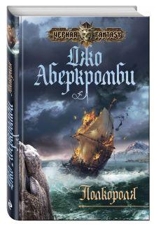 Аберкромби Дж. - Полкороля обложка книги