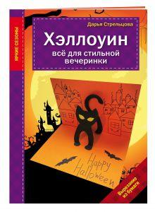 Дарья Стрельцова - Хэллоуин. Все для стильной вечеринки обложка книги