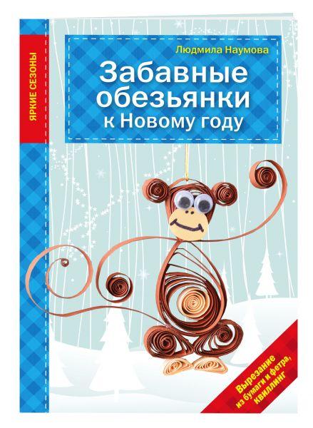 Забавные обезьянки к Новому году
