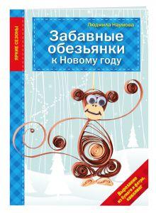 Наумова Л. - Забавные обезьянки к Новому году обложка книги