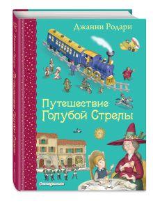 Родари Дж. - Путешествие Голубой Стрелы (ил. И. Панкова) обложка книги
