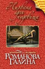 Романова Г.В. - Нирвана для чудовища обложка книги