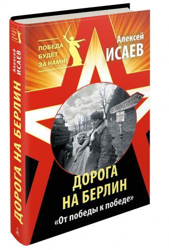Дорога на Берлин. «От победы к победе» Исаев А.В.