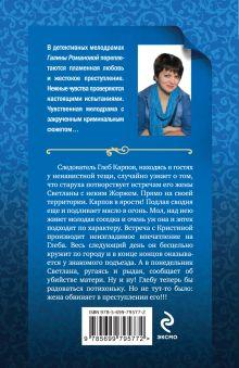 Обложка сзади Тысяча и один ужасный день Галина Романова