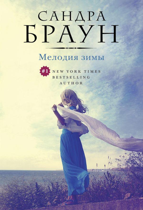 Читать онлайн романы о любви сандры браун