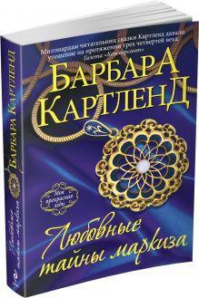 Картленд Б. - Любовные тайны маркиза обложка книги