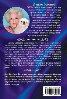 Обложка сзади Любовные тайны маркиза Барбара Картленд