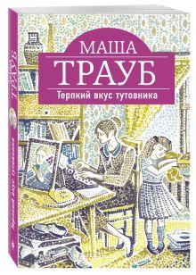 Трауб М. - Терпкий вкус тутовника обложка книги