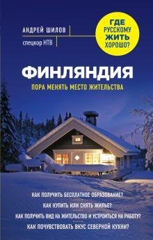 Шилов А.А. - Финляндия. Пора менять место жительства обложка книги