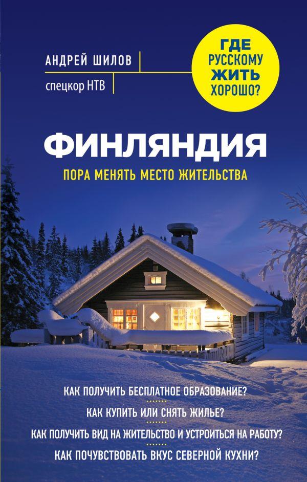 Финляндия. Пора менять место жительства Шилов А.А.