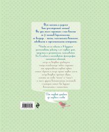 Обложка сзади Мой первый год. Альбом про то, как я расту (большой формат) Т.А. Решетник