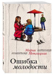 Метлицкая М. - Ошибка молодости обложка книги
