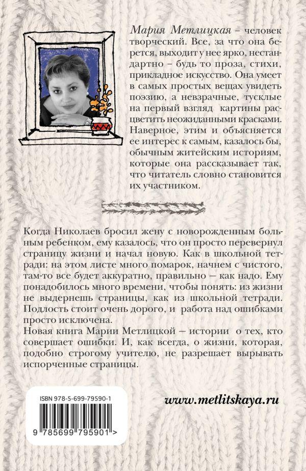 Мария метлицкая читать онлайн ошибка молодости