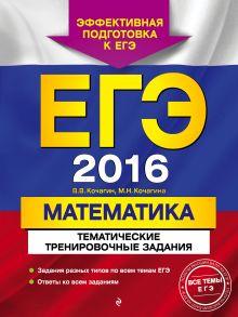 ЕГЭ-2016. Математика. Тематические тренировочные задания