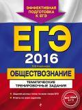ЕГЭ-2016. Обществознание. Тематические тренировочные задания