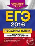 ЕГЭ-2016. Русский язык. Тематические тренировочные задания