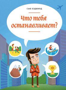 Хэдфилд С. - Что тебя останавливает? обложка книги