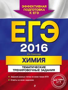 Соколова И.А. - ЕГЭ-2016. Химия. Тематические тренировочные задания обложка книги