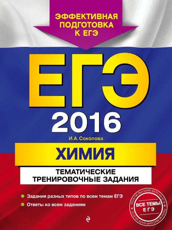 ЕГЭ-2016. Химия. Тематические тренировочные задания Соколова И.А.